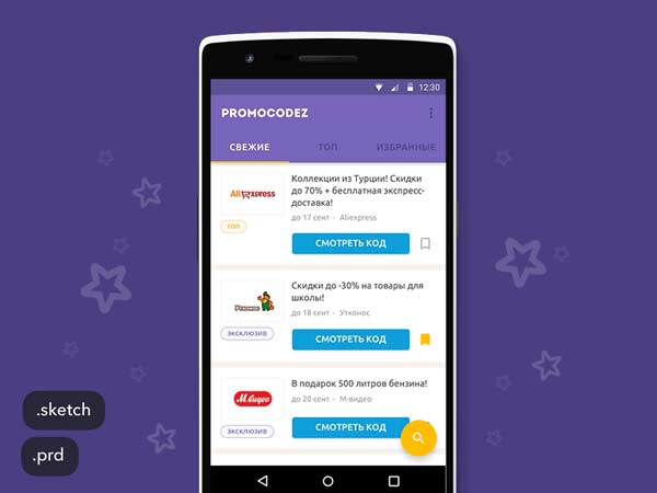 Promocodez - Android app